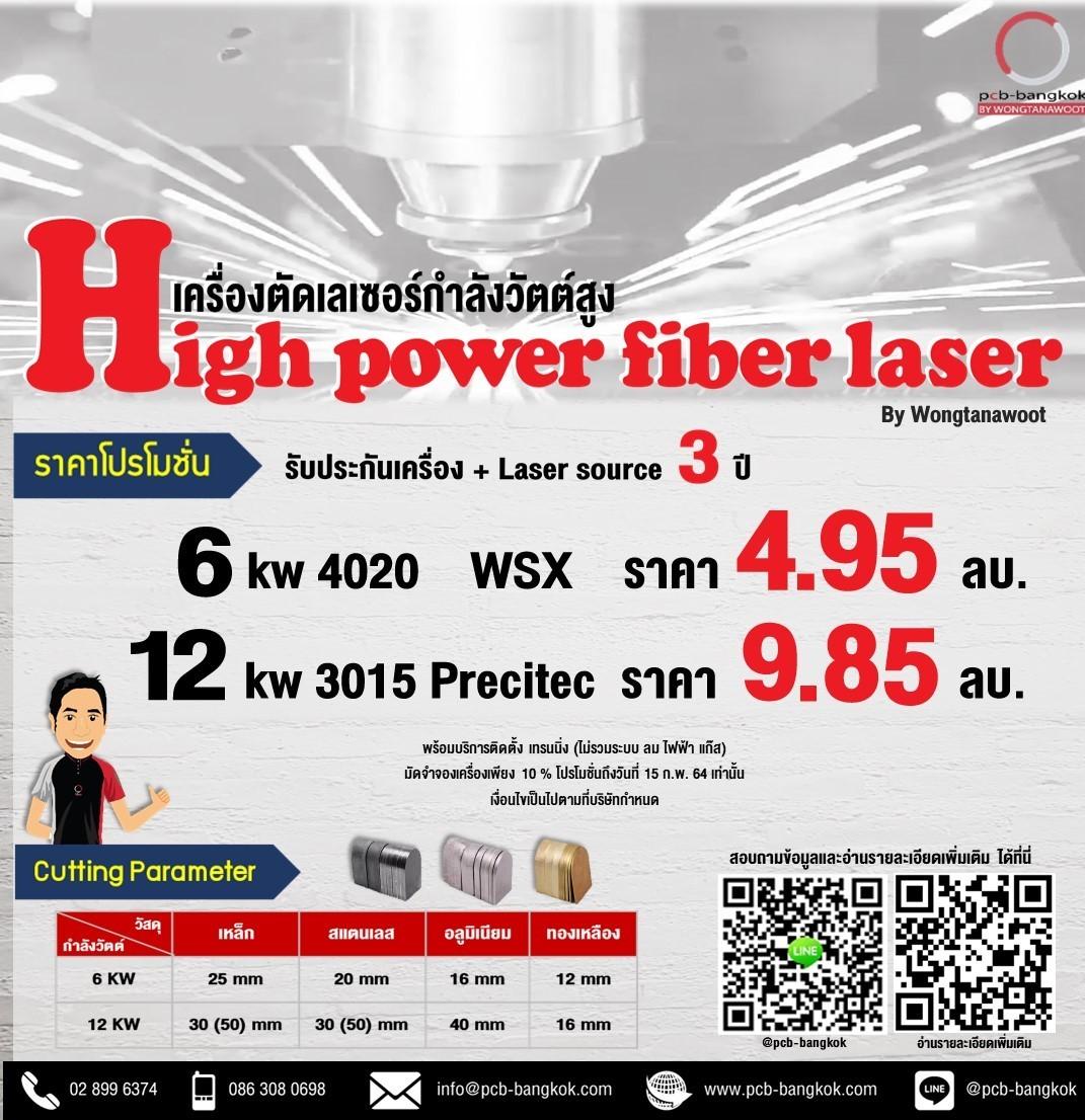 มาฟังเหตุผลกันว่าทำไมลูกค้าของวงศ์ธนาวุฒิจึงเลือกใช้เครื่องตัดไฟเบอร์เลเซอร์ High Power Fiber Laser สำหรับการตัดงานที่ไวและใช้งบประมาณในการตัดน้อยกว่า
